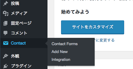 Contact Form 7 新規作成メニュー